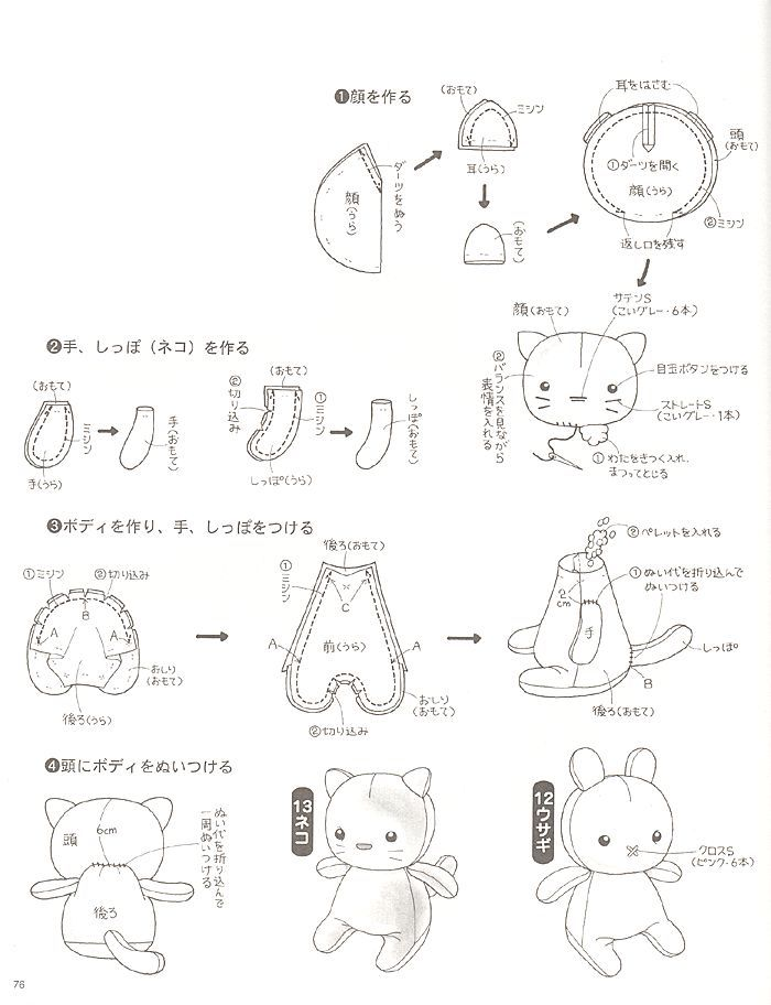 Image result for stuffed cat kitten plushie softie pattern