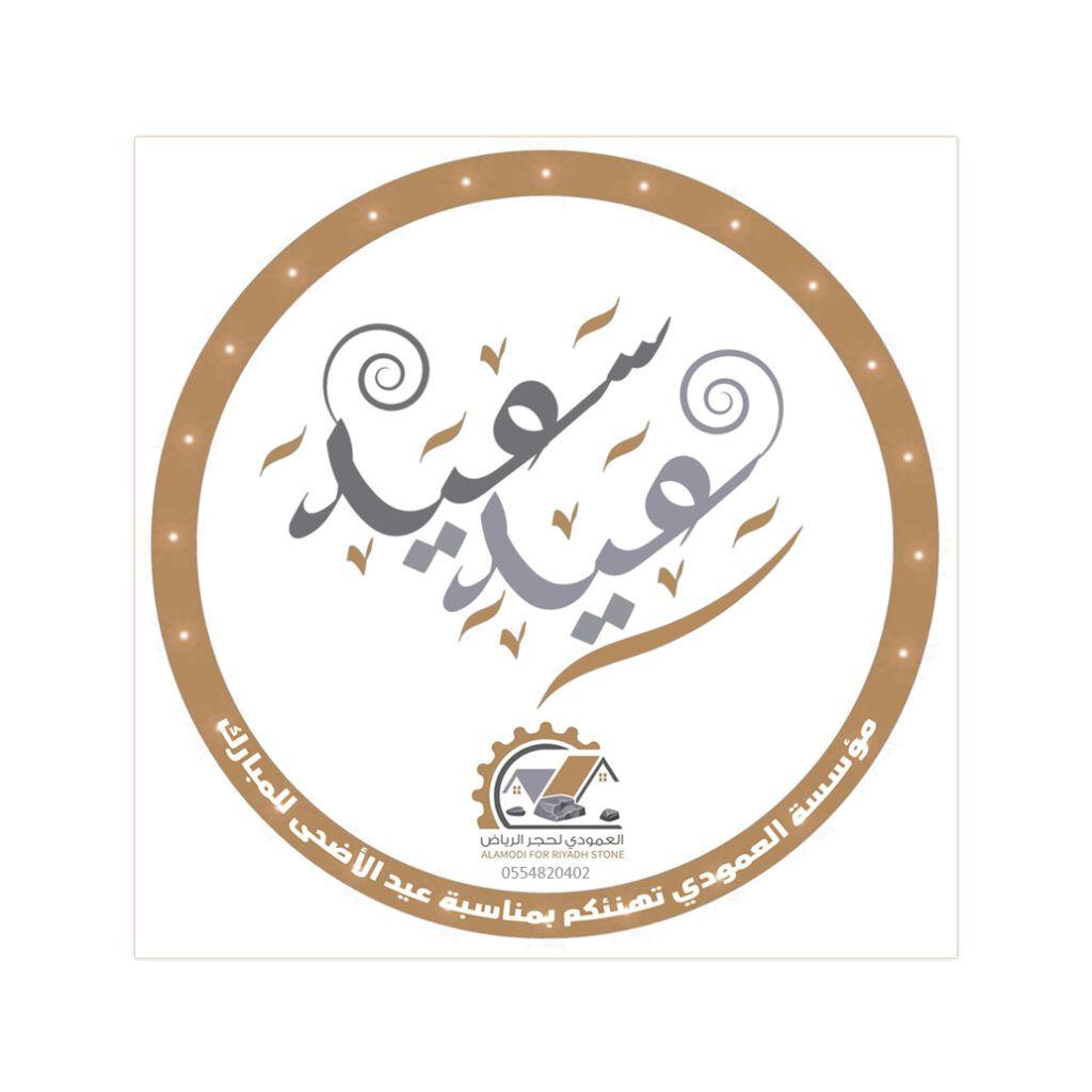صور عيد الاضحى 2020 صور عيد الحج 1442 صور العيد للعيد Arabic Calligraphy Stone Art