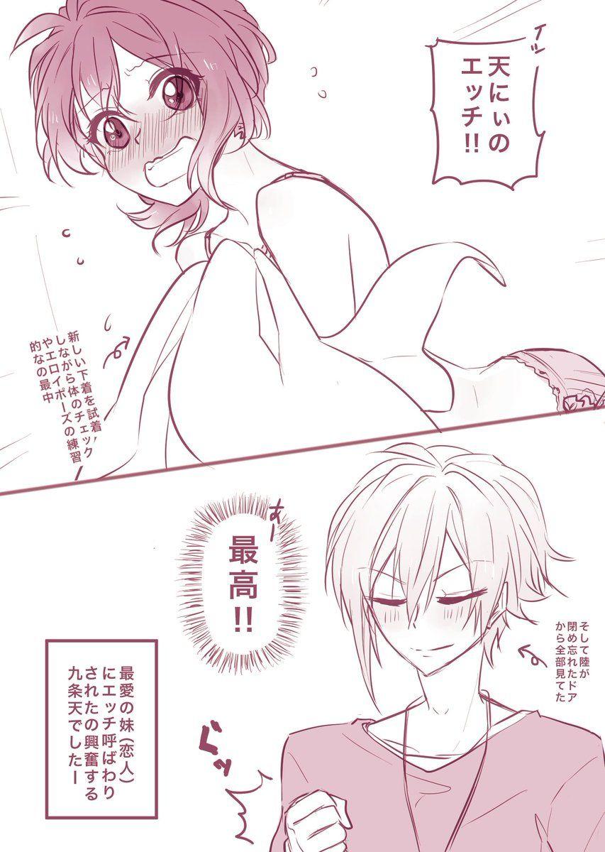 ネズ 2 11一般 Nezudango さんの漫画 85作目 ツイコミ 仮 アニメのかわいいカップル アニメ ラブ アイナナ 漫画