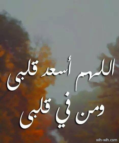 اللهم اسعد قلبي صحيفة رمز السلام Newspaper Beautiful Words Arabic Quotes Islamic Quotes