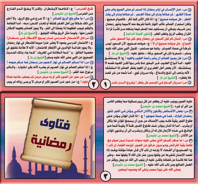 فتاوى رمضانية رمضان Bullet Journal Journal