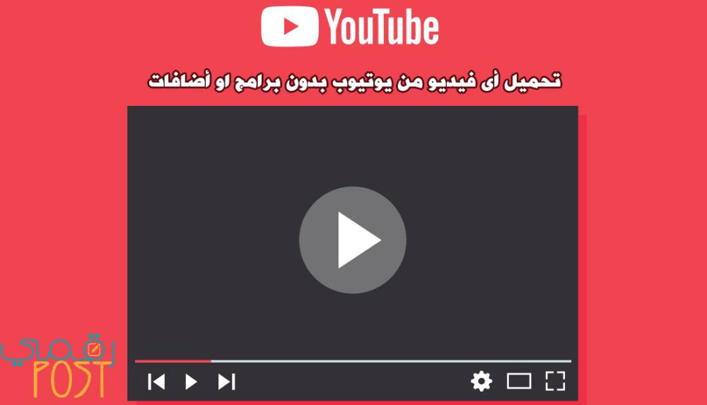 تحميل أى فيديو من اليوتيوب بدون برامج او أضافات In 2020 Youtube Supportive Letters