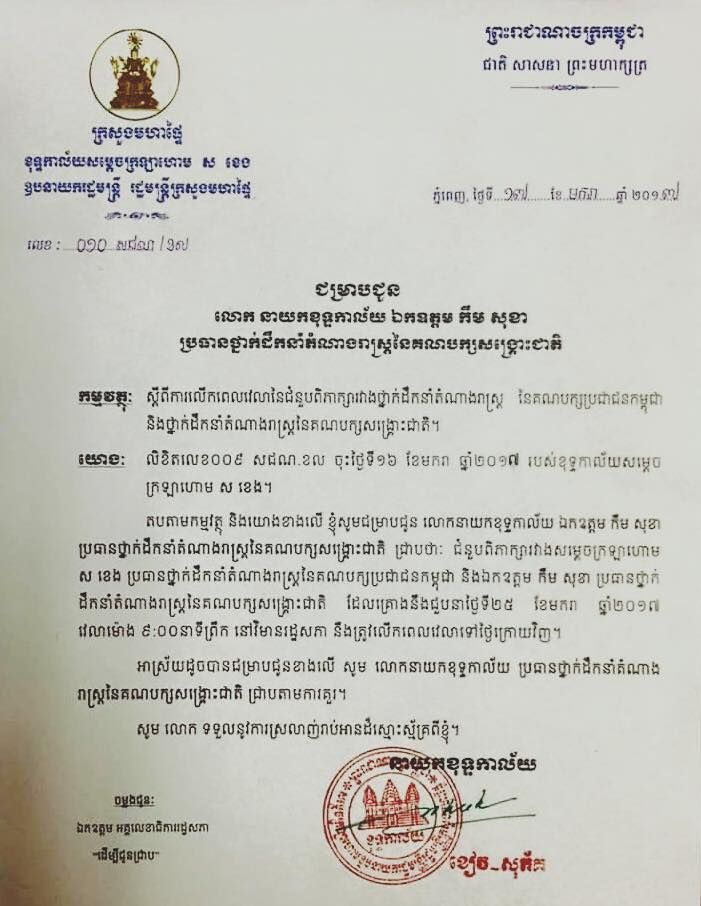 Postponement of a previously scheduled meeting between CPP and CNRP
