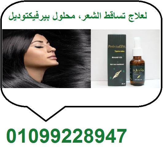 في العيادة 2 Filel3yada طريقة علاج تساقط الشعر نهائيا وتكثيفه افضل علاج Thick Hair Styles Homemade Hair Treatments Diy Hair Growth Spray