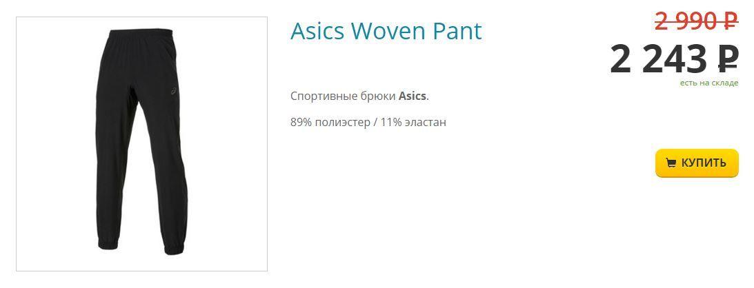 80fad0b3 Спортивные брюки Asics успей купить прямо сейчас. Подробности на сайте:  https://