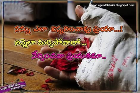 Image Result For Latest Telugu Love Failure Quotes Jimmy Best Sad Quotes About Love In Telugu