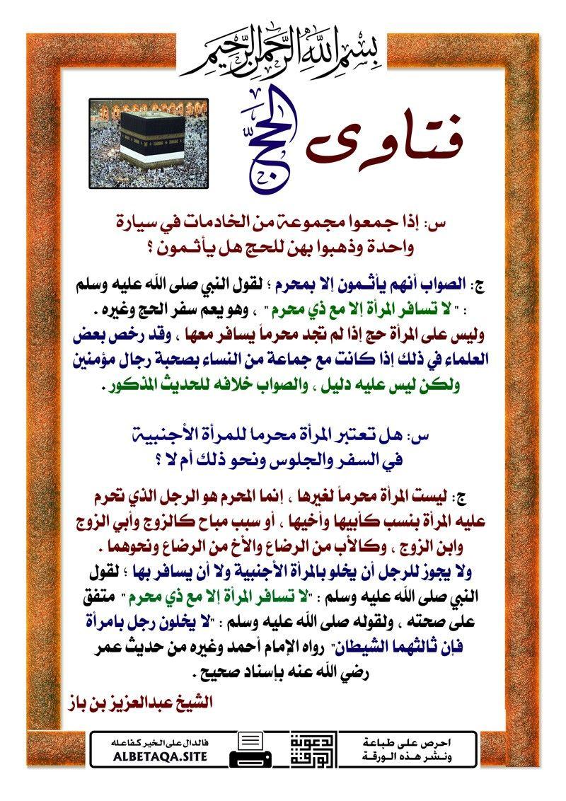 Pin By رغداء ارمنازي On الحج وأعماله وفضائله Islam Islamic Qoutes Bullet Journal