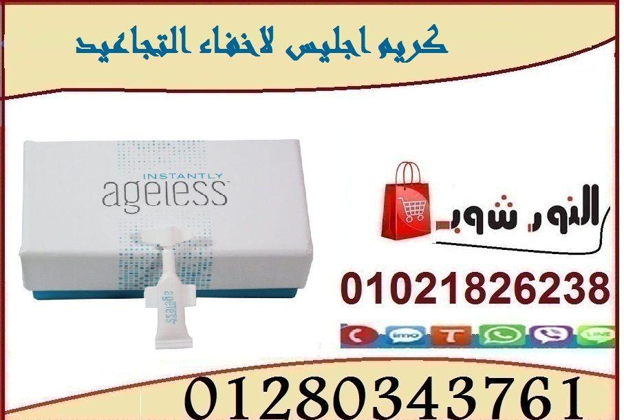 كريم اجليس لاخفاء التجاعيد Place Card Holders Card Holder Cards
