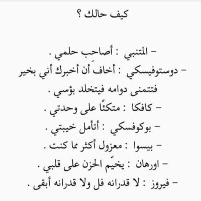 Image Result For زياد الرحباني Words Quotes Love Quotes For Her Photo Quotes