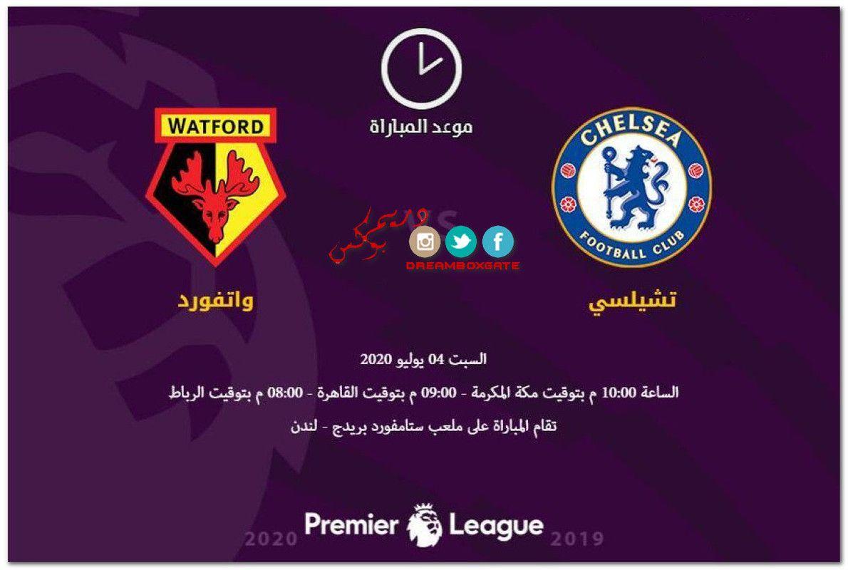 تردد القنوات المجانية الناقلة لمباراة تشيلسي وواتفورد اليوم 4 7 2020 Watford Football Club Chelsea