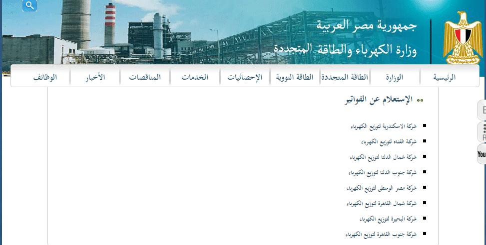 فاتورة كهرباء يناير 2018 جميع المحافظات في مصر الاستعلام وطرق السداد فوري و بطاقات الائتمان عبر الإنترنت فاتورة كهربا Egypt Desktop Screenshot Screenshots