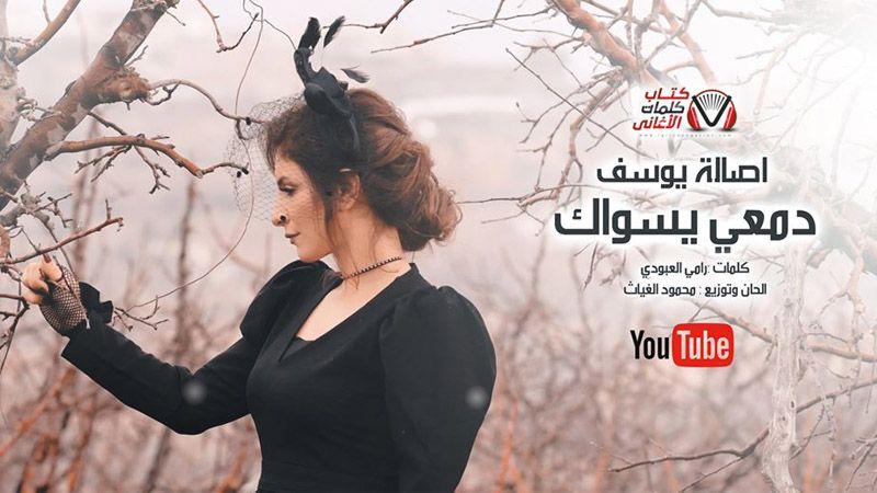 كلمات اغنية دمعي يسواك اصالة يوسف Chair Yoga Movie Posters Youtube