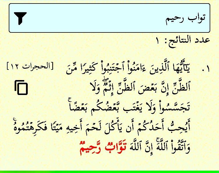 إن الله تواب رحيم وحيدة في الحجرات ١٢ Math Math Equations Arabic Calligraphy