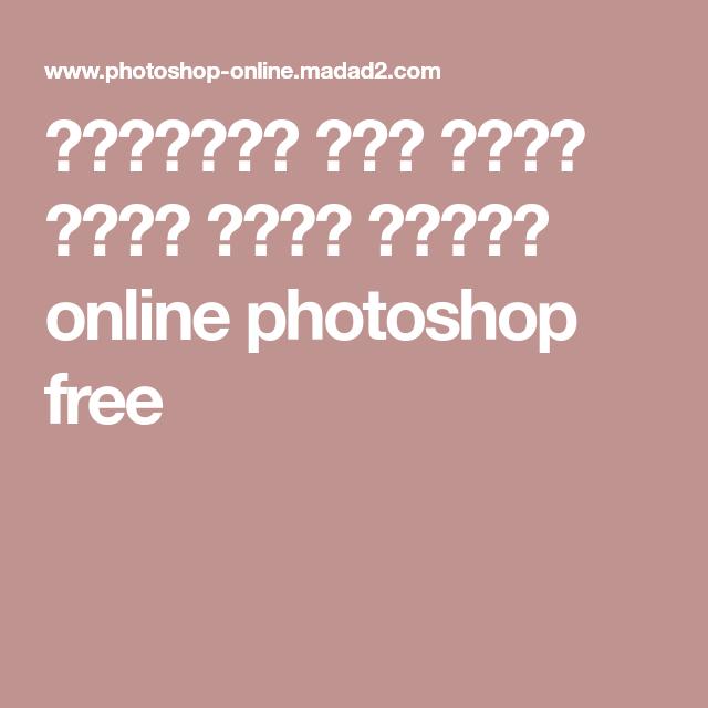 فوتوشوب أون لاين عربي بدون تحميل Online Photoshop Free Lockscreen Art