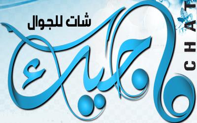 شات جلكسي للجوال Dlya Android Skachat Apk 14