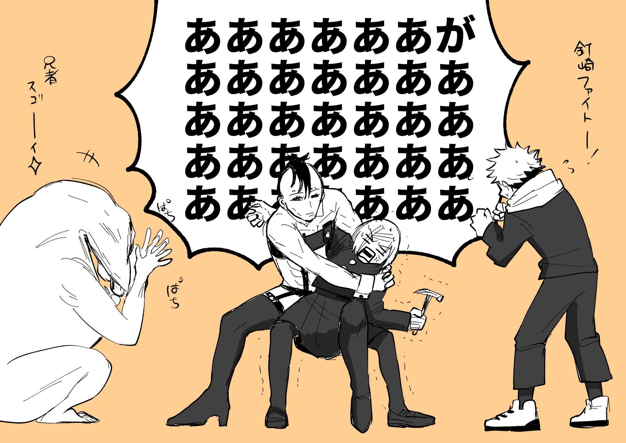みねお on Twitter in 2020 | Jujutsu, Pics, Memes