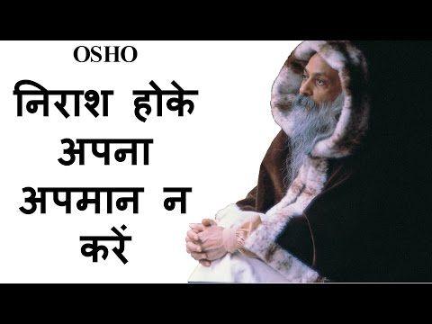 osho hindi speech | निराश होके अपना अपमान मत