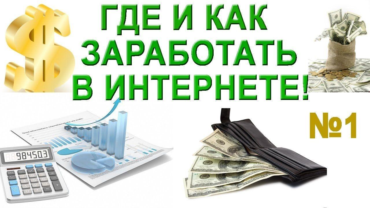 Как в интернете легко заработать денег как заработать в интернете без вложений денег новичку на кликах
