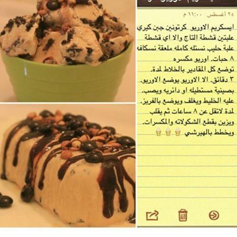 ايس كريم الاوريو Sweets Recipes Food And Drink Food