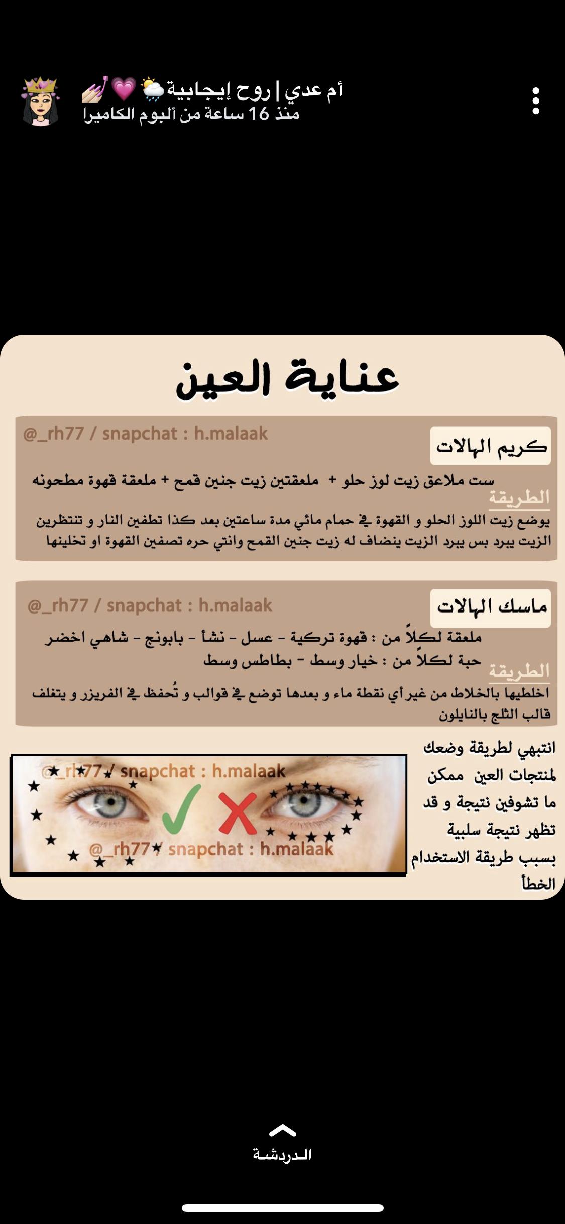 Pin By Lamis On عناية و خلطات Skin Care Skin Snapchat