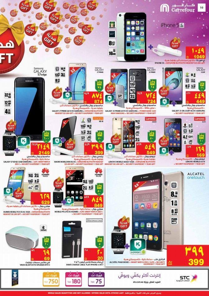 عروض كارفور السعودية الرياض 9 صفر 1438 Iphone 5 Galaxy Iphone