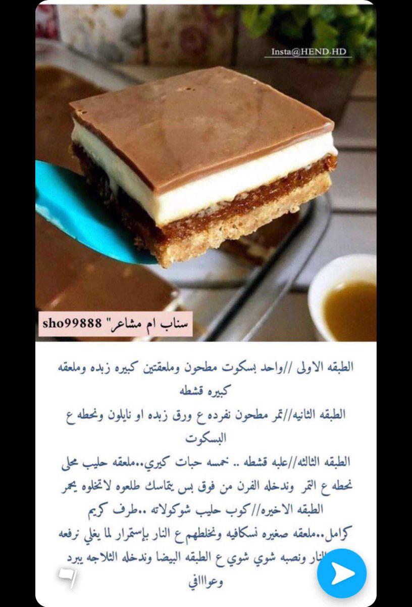 حلى طبقات In 2021 Save Food Arabic Food Food