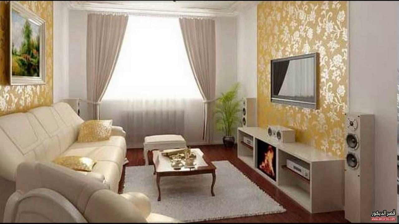 الوان دهانات ريسبشن كتالوج احدث الوان الحوائط قصر الديكور Home Decor Decor Home