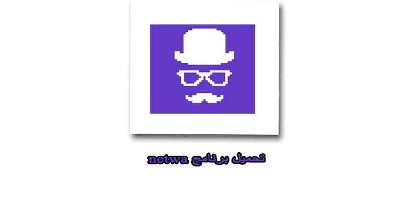 تحميل برنامج Netwa للايفون برابط مباشر برنامج مراقبة المتصلين في واتس اب Team Logo Sport Team Logos Logos