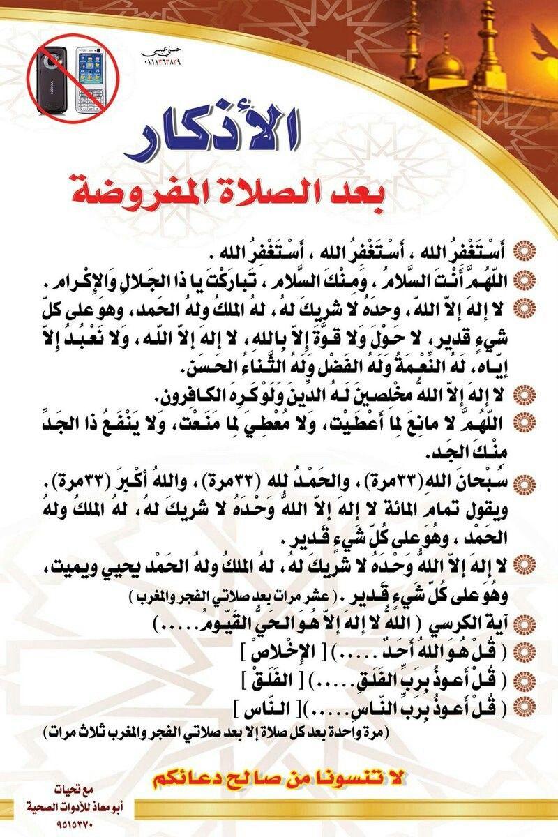 اذكار بعد الصلاة Islam Facts Prayers Islamic Prayer