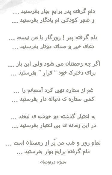 منیژه درتومیان Rumi Love Quotes Cool Words Powerful Words