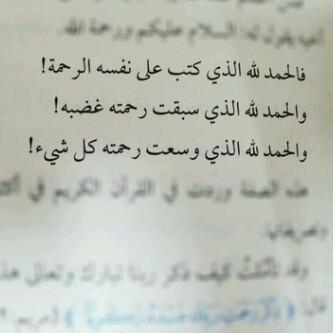 الحمد لله Arabic Quotes Tattoo Quotes Words