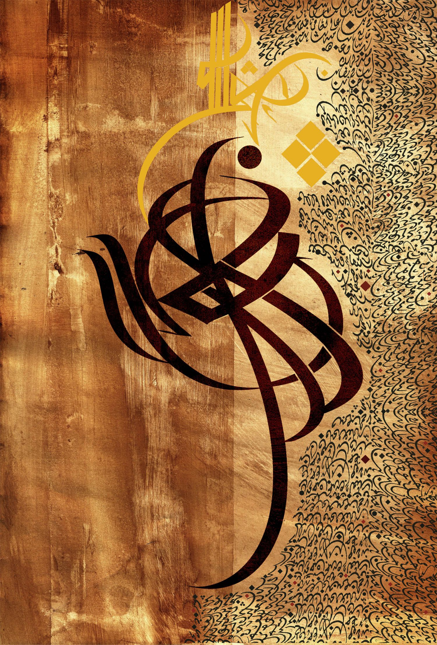 Arabic calligraphy google search islamic art and Arabic calligraphy wall art