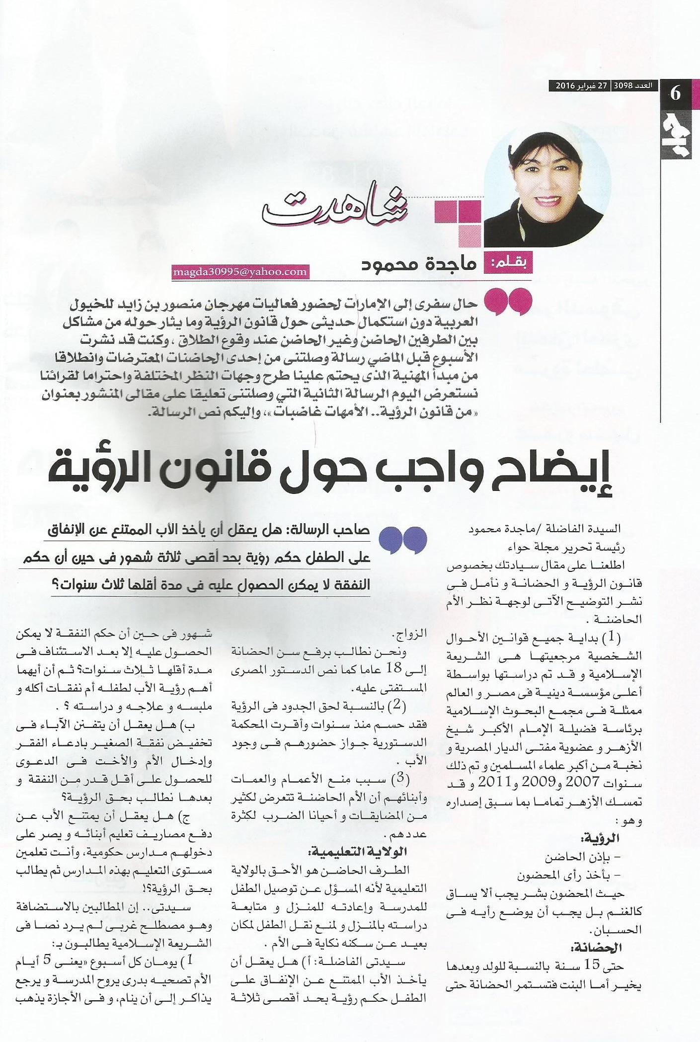 إيضاح واجب حول قانون الرؤية..و رد جمعية رعاية الأمهات الحاضنات (اللواء محمد جمال الدين الليثى)