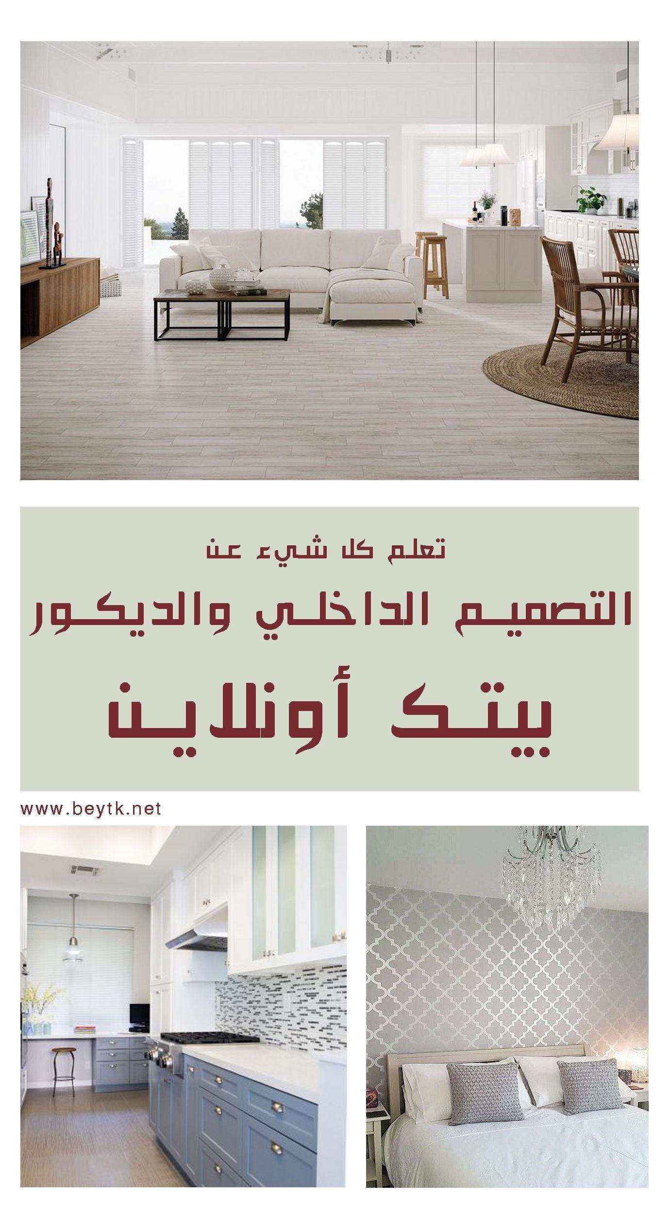 تصميم بيتك خطوة بخطوة Home Home Decor Furniture