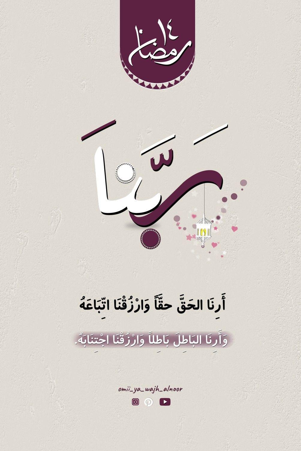 شيلة شهر رمضان اجمل ترحيب بشهر رمضان Neon Signs Youtube Neon