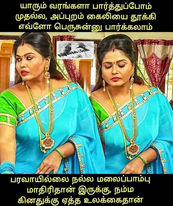 Tamil memes Tamil comedy whatsapp status தமிழ் மீம்ஸ்