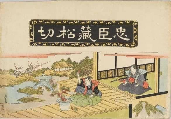 Cartel de Bonsai
