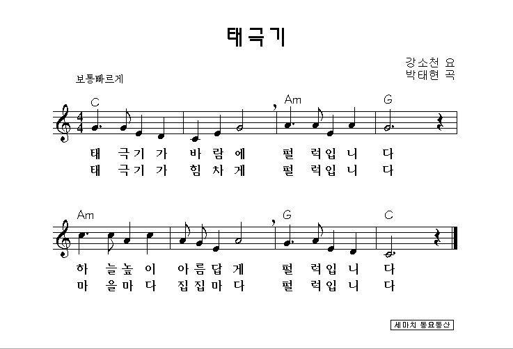 유아동요 동요가사 동요악보 모음 ㅊ ㅎ 네이버 블로그 우쿨렐레 동요 블로그