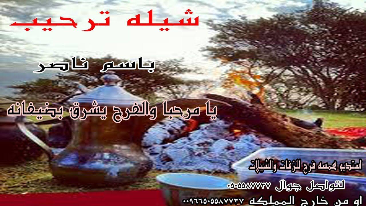 شيله ترحيب باسم ناصر يا مرحبا والفرح يشرق بضيفانه ناصر ترقيه شيله 2021 ت In 2021