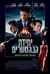 Regarde Le Film Gangster Squad  Sur: http://streamingvk.ch/gangster-squad-2-en-streaming-vk.html