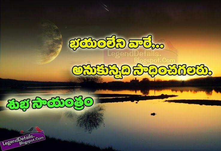 Gud Evening Pics Telugu Bestpicture1org