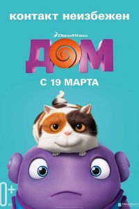 Home The Full Movie Free