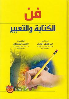 تحميل كتاب فن الكتابة والتعبير ـ إبراهيم خليل امتنان الصمادي Ebooks Free Books Pdf Books Reading Arabic Books