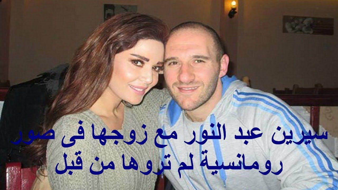 سيرين عبد النور مع زوجها فى صور رومانسية لم تروها من قبل Stars Sports Jersey Pinny