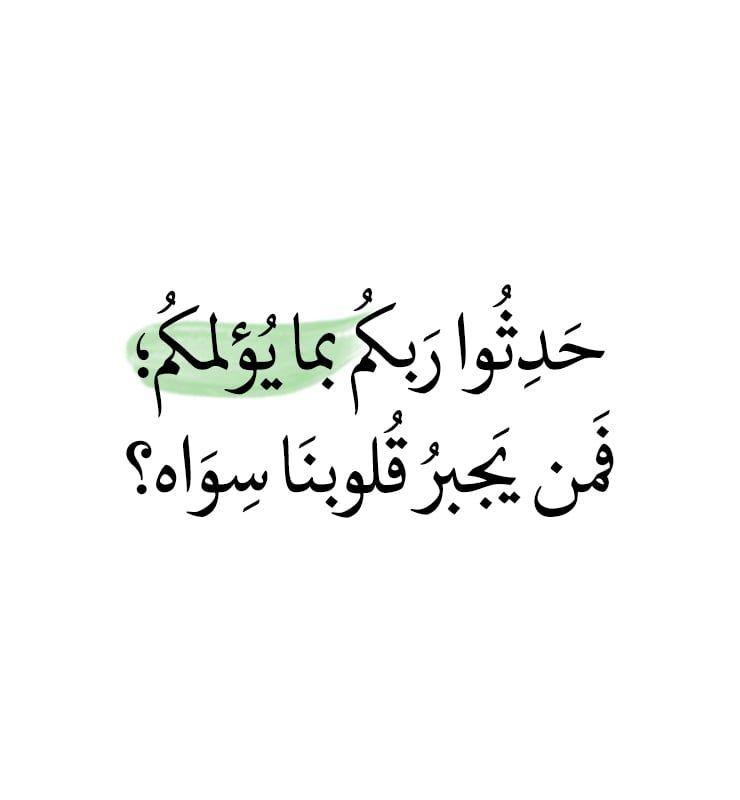 عربي بالعربي كلمات كلام اسلاميات اسلام تمبلر تمبلريات صباح الخير ايات ادعية دعوة دعا Islamic Quotes True Quotes Life Quotes