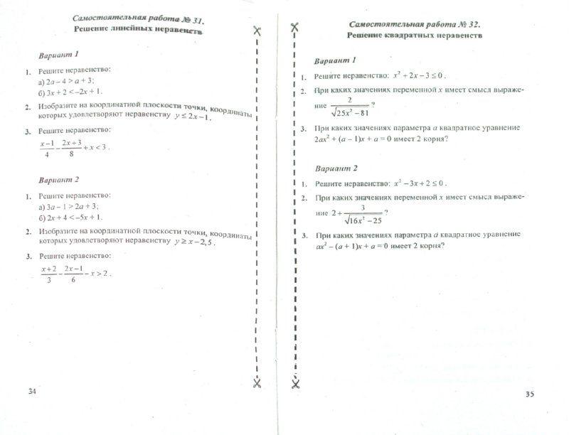 Готовые домашние задания по английскому языку enjoy english  Готовые домашние задания по английскому языку enjoy english