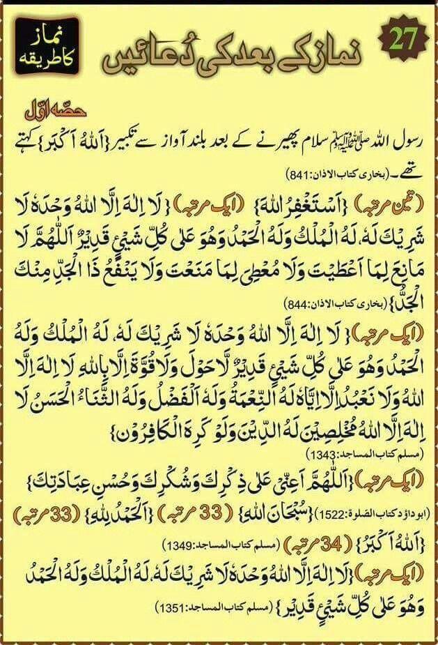 Namaz Ayat In Quran 18