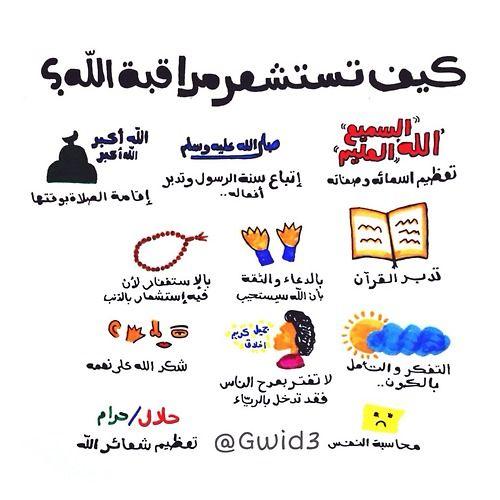 استشعر مراقبة الله لك Beautiful Quran Quotes Quran Quotes Love Love My Life Quotes