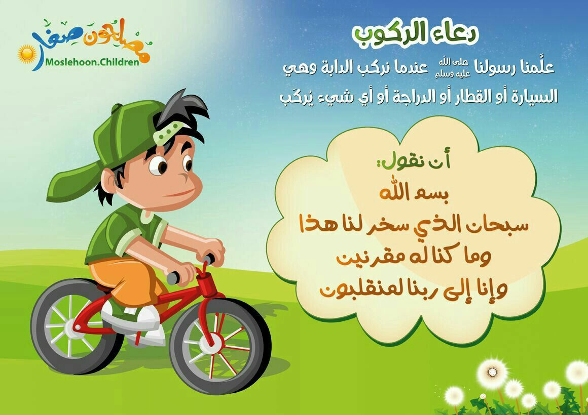 دعاء الركوب Islam For Kids Learn Islam Children