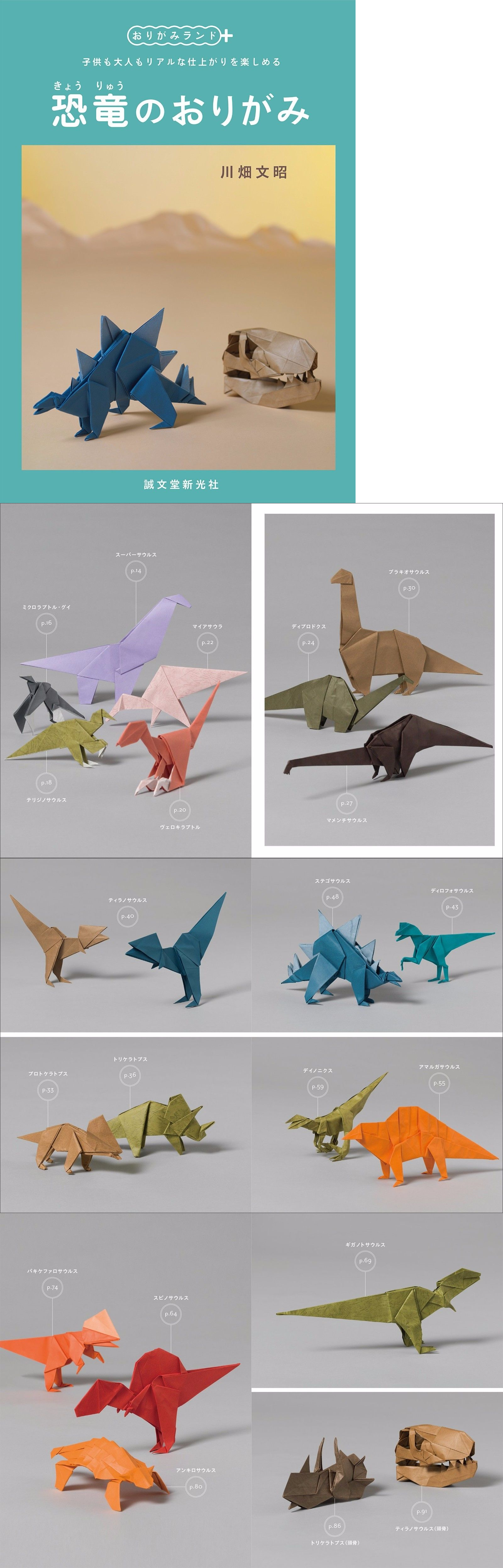 Origami 134596 New Dinosaurs Folding Diagram By Fumiaki Origamiorigami Diagramsorigami Kawahata Japanese Book Buy It Now Only 3317 On Ebay
